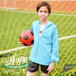 GIAT 台灣製A級防曬吸濕排汗連帽外套(兒童款/天藍)