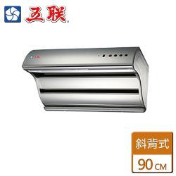 【五聯】   W-9205H - 雙層直吸式電熱排油煙機 - 90公分-僅北北基含安裝