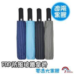 Kasan晴雨傘 黑膠條紋三折防風自動晴雨傘