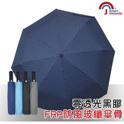 Kasan 黑膠條紋三折防風自動晴雨傘-深藍