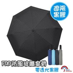 Kasan 黑膠條紋三折防風自動晴雨傘-黑色