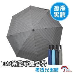 Kasan 黑膠條紋三折防風自動晴雨傘-灰色