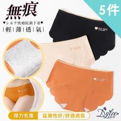 現貨+預購【Dylce 黛歐絲】一片式裸感抑菌波浪內褲(超值5件組-隨機)