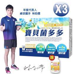 菌寶貝菌多多2g x 60包(益生菌)3入