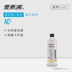 愛惠浦 C series高效能系列濾芯 EVERPURE AC2
