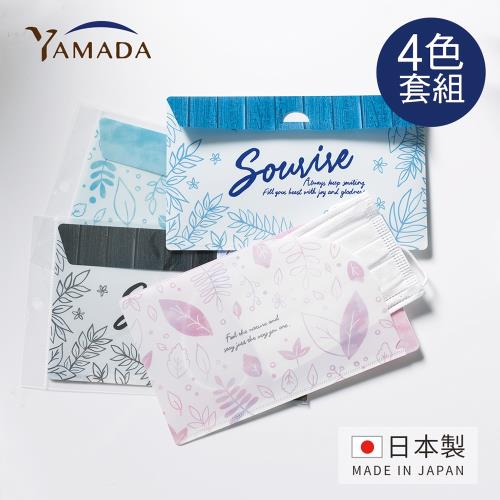 日本山田YAMADA 日製兩用信封式口罩分隔攜行收納夾-花彩款-4色套組