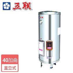 【五聯】  WE-5140B - 儲備式電能熱水器 (40 加侖)-僅北北基含安裝