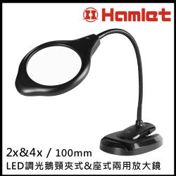 【Hamlet 哈姆雷特】2x4x/3.5D/100mm LED調光鵝頸夾式座式兩用放大鏡【N274】