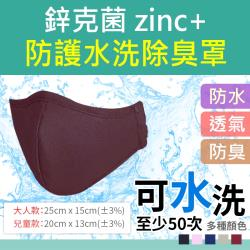 鋅克菌zinc+防護水洗除臭口罩x4入(成人/兒童)