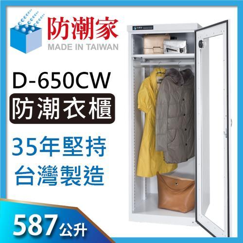 防潮家587公升簡約白大型電子防潮衣櫃D-650CW-生活防潮指針型/