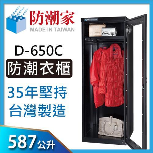 防潮家587公升時尚黑大型電子防潮衣櫃D-650C-生活防潮指針型/