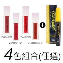 韓國Touch in SOL光之瀅 美顏濾鏡雪紡絲絨唇釉5.5g+無限捲翹Q彈睫毛膏7g  (4款可選)