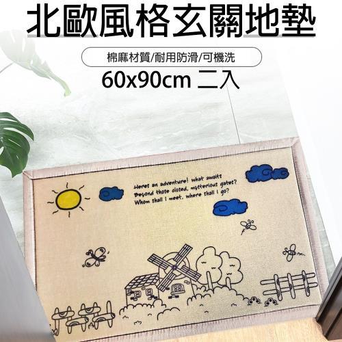 【喜八樂】清新棉麻地墊/臥室玄關地墊/腳踏墊(加大60x90cm二入)