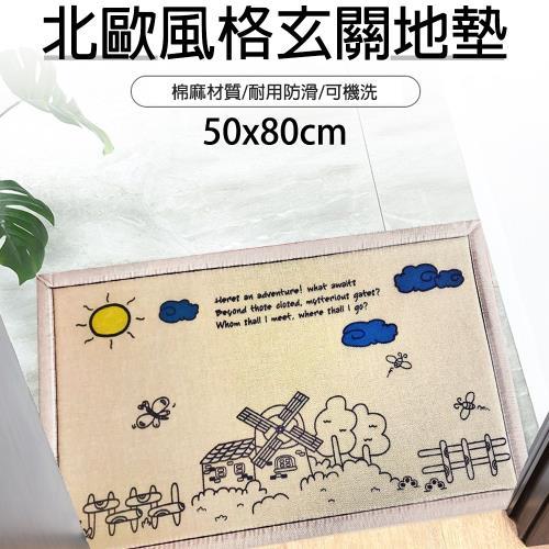 【喜八樂】清新棉麻地墊/臥室玄關地墊/腳踏墊(中款50x80cm)