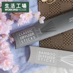 【生活工場】Bamboo擴香竹棒15入
