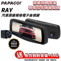 PAPAGO! RAY 汽車原廠規格 電子後視鏡 行車紀錄器_到府安裝