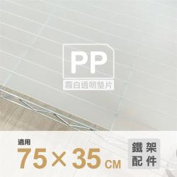 Ki Wish 塑膠透明墊片75x35cm-霧白/PP板(4片)