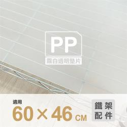 Ki Wish 塑膠透明墊片60x46cm-霧白/PP板(4片)