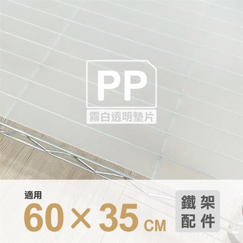Ki Wish 塑膠透明墊片60x35cm-霧白/PP板(4片)