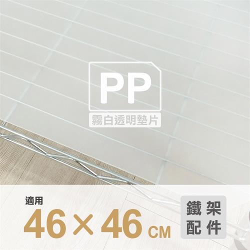 Ki Wish 塑膠透明墊片46x46cm-霧白/PP板(4片)
