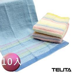 TELITA -純棉粉彩條紋易擰乾毛巾(超值10條組)