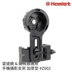 【Hamlet 哈姆雷特】望遠鏡顯微鏡通用手機攝影支架 加厚型【Z002】