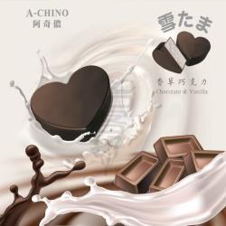 【太禓食品】每年狂銷 阿奇儂冰品-香草巧克力小雪球冰(30包)