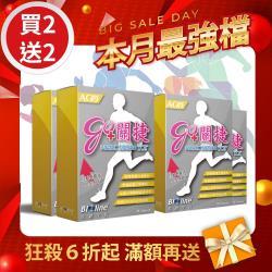【即期品】BIOline星譜生技_Go關捷_UCII非變性二型膠原蛋白膠囊買2送2_(30顆/盒)x4