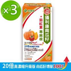 【好朋友】攝利康20倍濃縮 南瓜籽+茄紅素 蕁麻根6合一加強型複方膠囊30顆x3盒入 全素可食