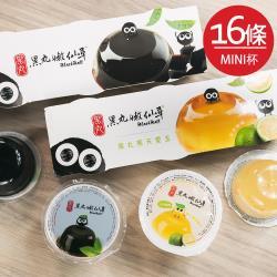 黑丸 嫩仙草/檸檬寒天愛玉 MINI杯3入/條x16條