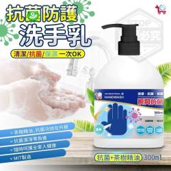 【You Can Buy】茶樹抗菌防護 洗手乳 300ml*4入