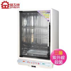【晶工牌】紫外線殺菌烘碗機EO-9051