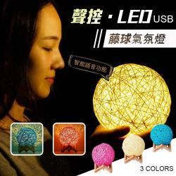 USB智能聲控LED藤球氛圍燈
