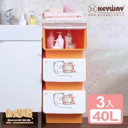 KEYWAY 白爛貓 直取式可疊收納箱40L-3入組