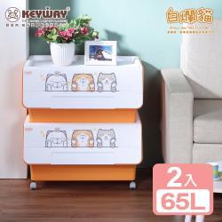 KEYWAY 白爛貓 直取式可疊附輪收納箱65L-2入組