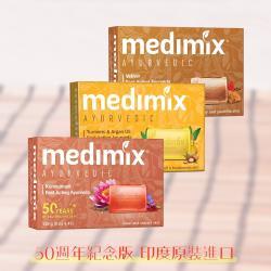 【印度MEDIMIX國際外銷版】草本香皂-薑黃堅果/藏紅花/岩蘭草(15入三色組)
