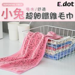 E.dot 瞬間吸水速乾親膚纖維毛巾(三色選)