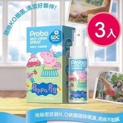 【快潔適】博寶兒制菌噴霧 60ml x3入-佩佩豬