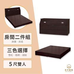 【本木】羅賓 簡約床頭房間二件組-雙人5尺 床頭+床底