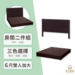 【本木】羅賓 簡約床片房間二件組-雙人加大6尺 床片+床底