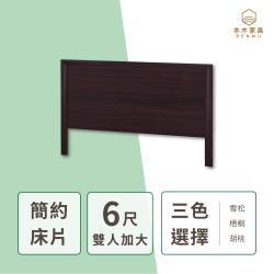 【本木】羅賓 簡約床片-雙人加大6尺
