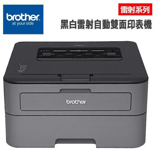 BrotherHL-L2320D高速黑白雷射自動雙面印表機/