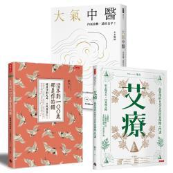 中醫養生三書:大氣中醫+艾療 + 活不到100歲,那是你的錯