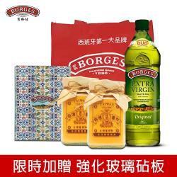【西班牙BORGES百格仕】原味橄欖油1000ml+台灣頂級紅薑黃粉100g2入+BORGES提袋 加贈強化玻璃砧板