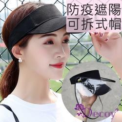 【Decoy】可拆透視*防疫飛沫防風雨防塵遮陽帽/黑