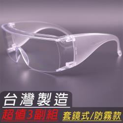P020平光眼鏡防霧款-超值3副組