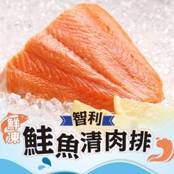 好食讚 鮮凍智利鮭魚清肉排16包組(180g±10%/包)