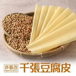 好食讚 非基改千張豆腐皮9包組(90g±5%(約18~19片/包))