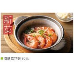 王品集團 hot 7 新鉄板料理餐券4張