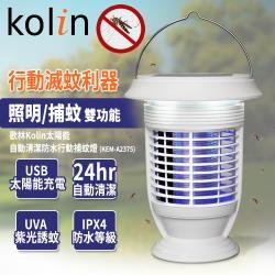 歌林Kolin太陽能自動清潔防水行動捕蚊燈(KEM-A2375)